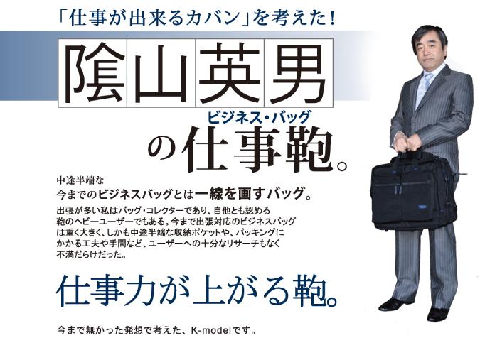 """あの陰山手帳の陰山英男プロデュースのビジネスバッグ""""仕事力があがる鞄(Kーmodel)"""