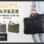吉田鞄|POTER TANKER