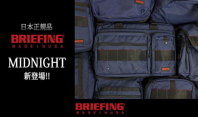 ブリーフィング(BRIEFING)のミッドナイトネイビーが人気上昇中?!