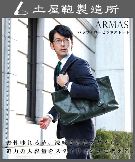 土屋鞄のアルマス・バッファロー 国産レザービジネストートならコレ!