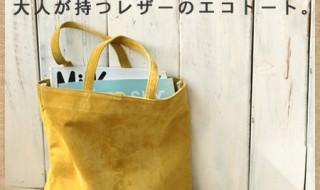 土屋鞄の『エコレザートート』