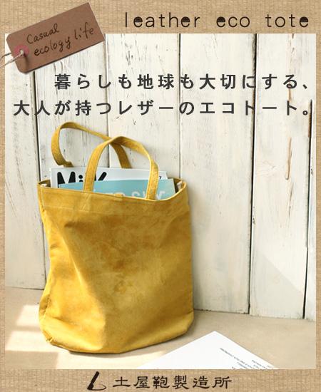 資格試験用のサブバッグに・・・メンズも使える土屋鞄のレザーエコトート