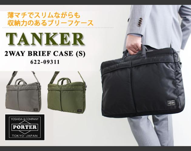 まず一つ目のビジネスバッグにPORTERという選択
