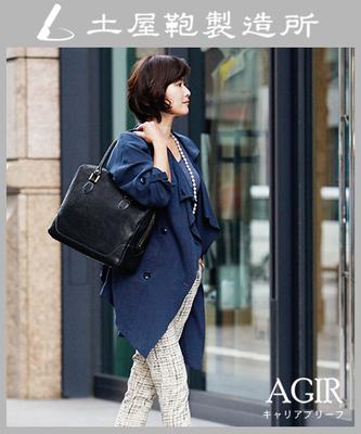 日本が誇る皮革ブランド、男性も一目置く土屋鞄のレディースキャリアブリーフ