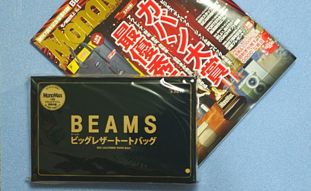 MonoMax1月号付録のBEAMSのBIGレザートートは使える!
