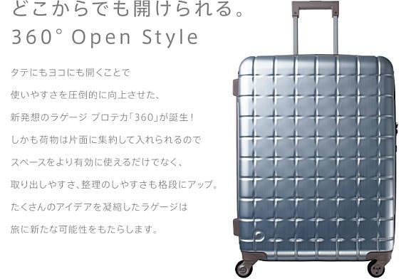 プロテカ360(エース)は今までにない発想のスーツケース