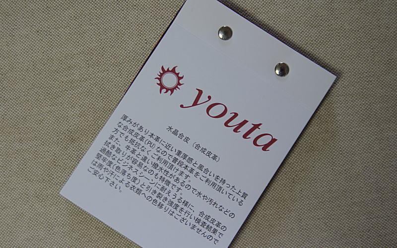 youtaの合成皮革カラーサンプル1