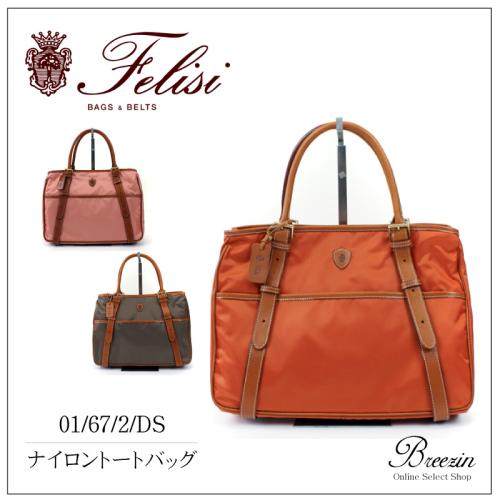フェリージ【Felisi】ナイロントートバッグ 01/67/2/DS